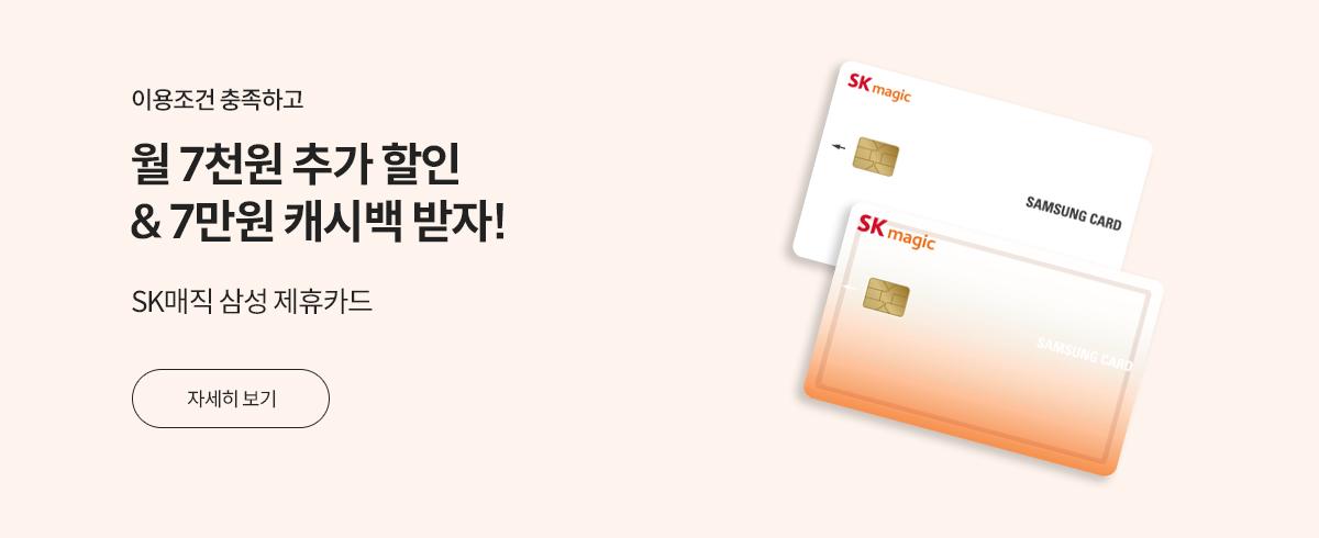 매직 삼성 제휴카드 혜택