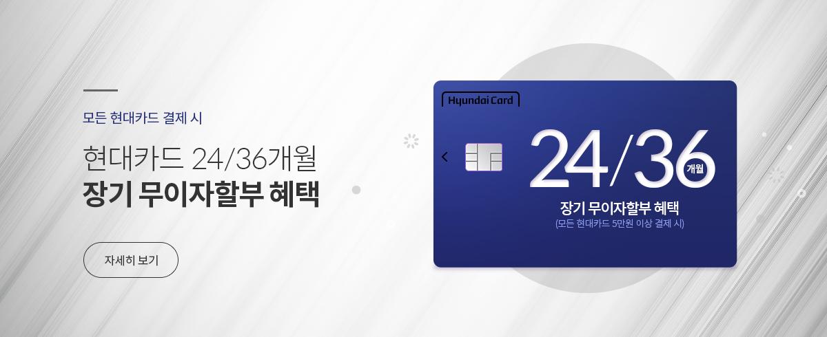 현대카드 혜택