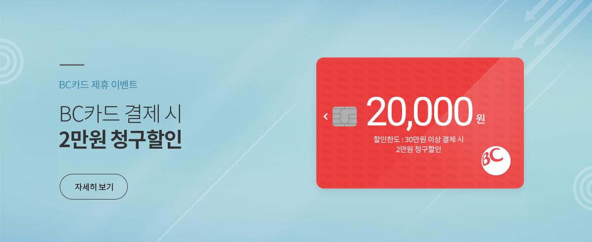 BC카드 청구할인