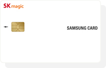 SK매직 삼성카드