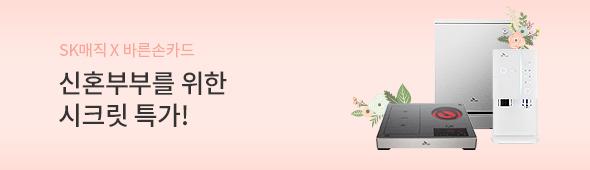 SK매직 X 바른손카드 제휴 이벤트