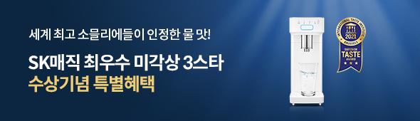 국내최초! 최고등급 최우수 미각상 3스타 수상★★★