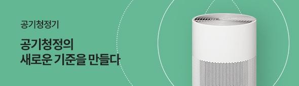 SK매직 공기청정기 추천제품