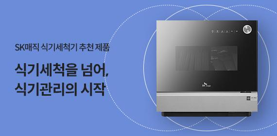 19년 연속 브랜드 파워 1위! 역시 SK매직 식기세척기!
