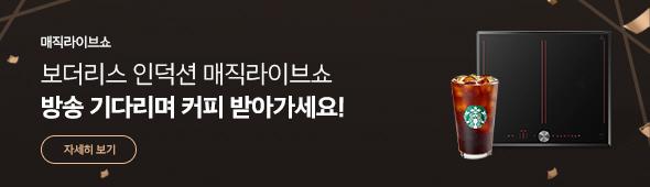 [LIVE]보더리스 인덕션 매직 라이브쇼
