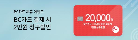BC카드 청구할인 이벤트