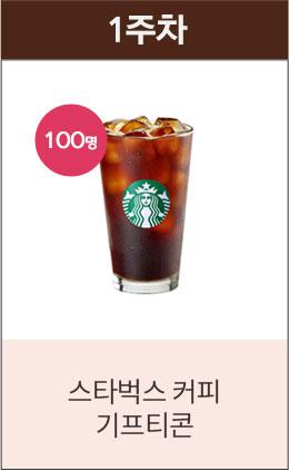 1주차 스타벅스 커피 기프티콘 100명