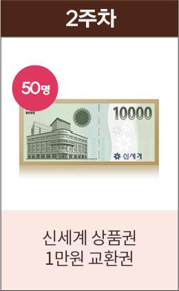 2주차 신세계 상품권 1만원 교환권 50명